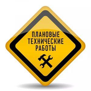 Внимание! Технические работы с 25.12.2020 14:00 до 20:00.