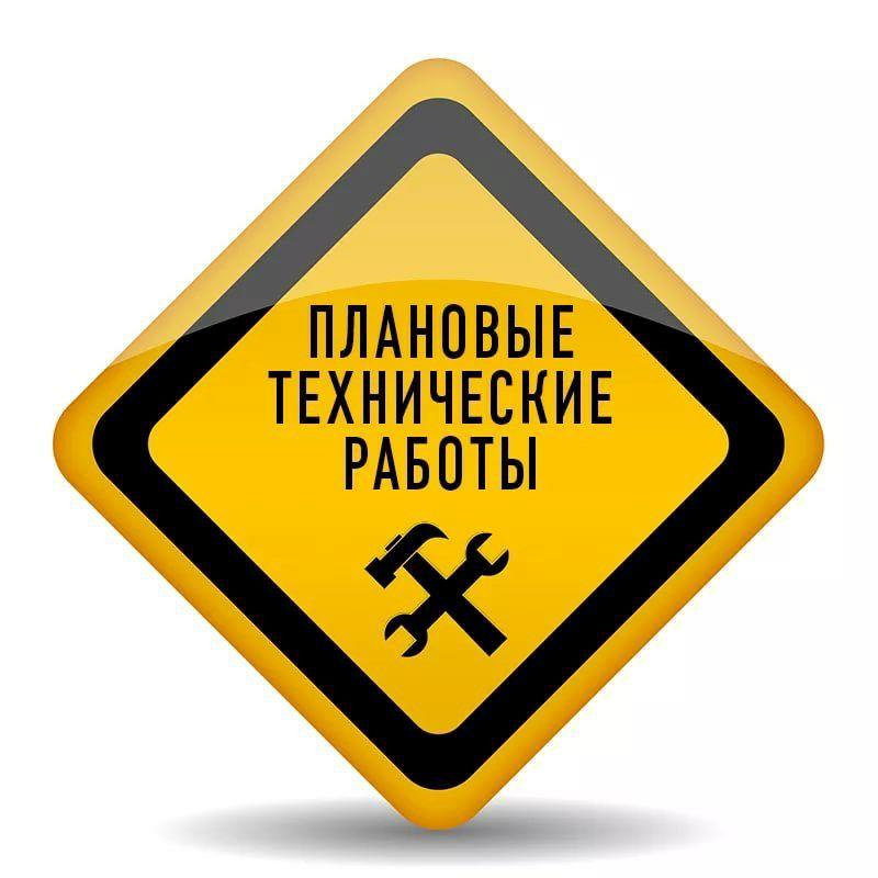 Внимание! На стороне магистрального провайдера производятся технические работы.